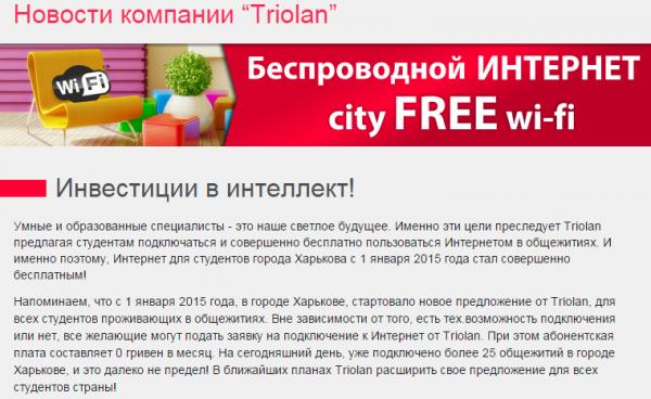 в общежитиях Харькова бесплатный интернет