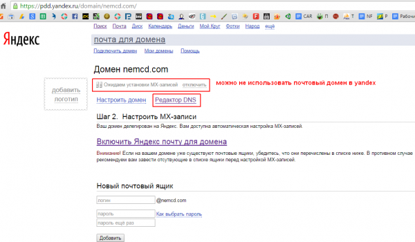 настройка DNS домена Yandex