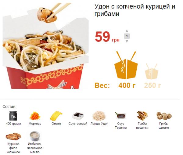 udon chiken, Удон с копченой курицей и грибами