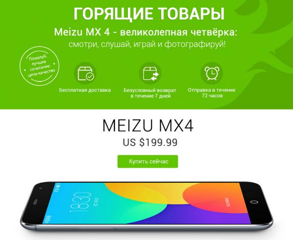 Meizu MX4 hot супер предложение
