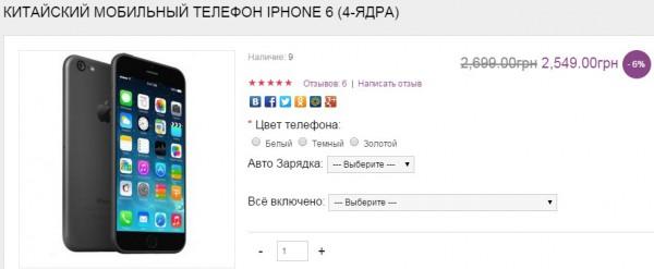 iphone 6 из Китая недорого