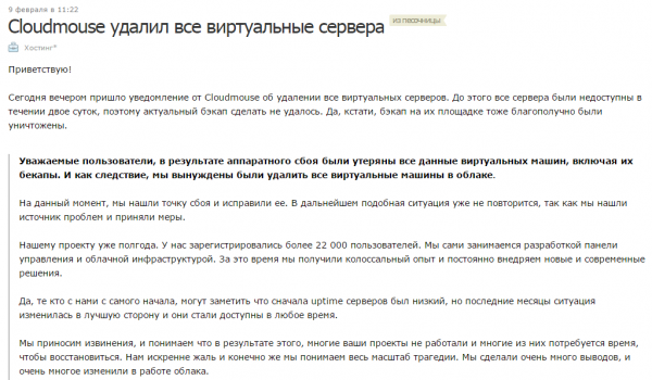 cloudmouse удалил все виртуальные сервера