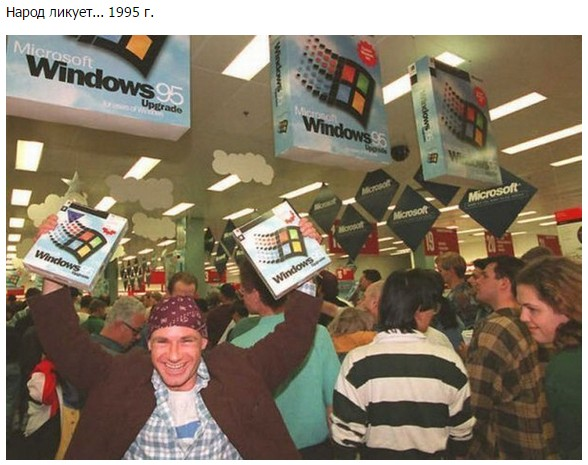 народ ликует windows 95