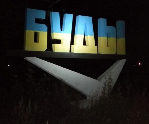 Budy Ukraine, Буды Харьковская область Украина ночь