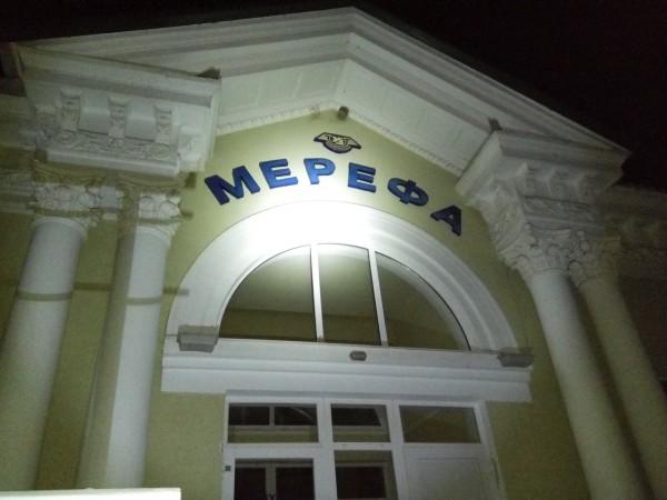 Мерефа ЖД вокзал ночной
