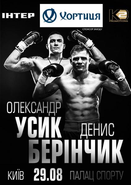 Usik 29-08-15 Усик и Беринчик