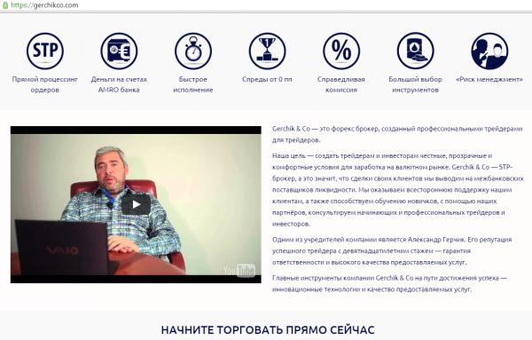 gerchikco forex, Форекс брокер «Gerchik & Co» — честность, надежность, профессионализм