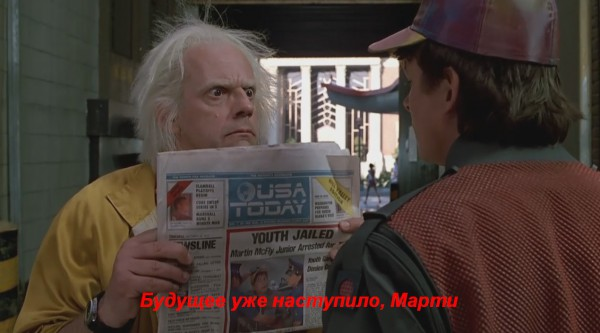 back to the future 21.10.2015 наступило