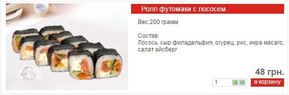 ролл футомаки с лососем Япошка подарок