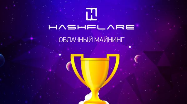 hashflare облачный майнинг