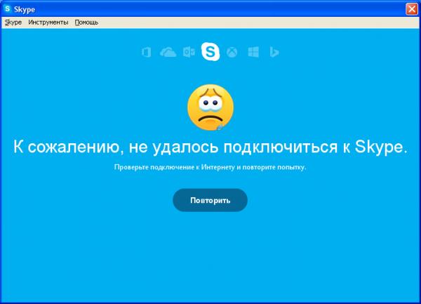 Skype error connect, не удалось установить соединение