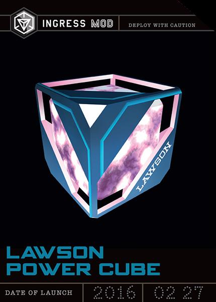 Lawson Power Cube