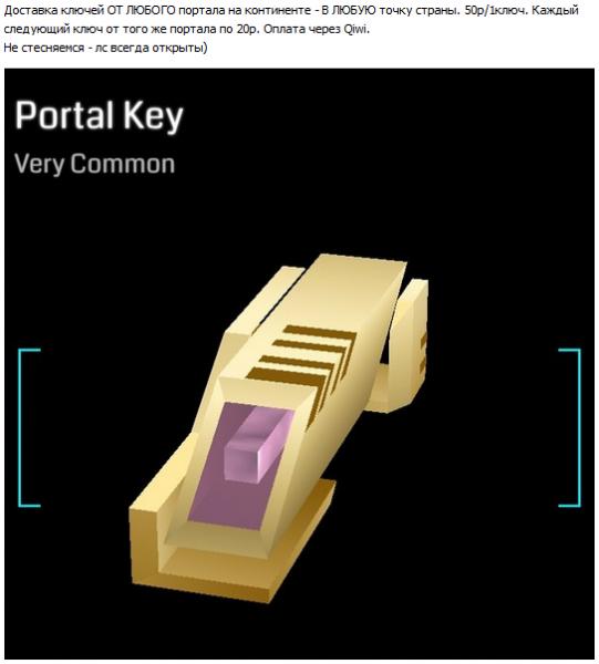 ingress gps spoofing продам ключи