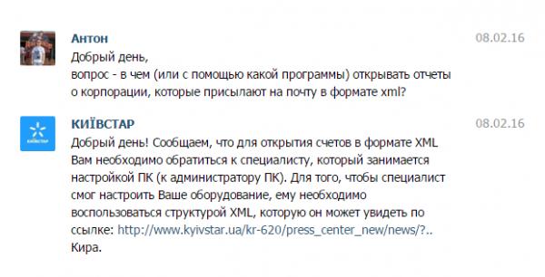 xml kyivstar Открыть