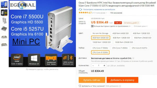 small pc aliexpress i7