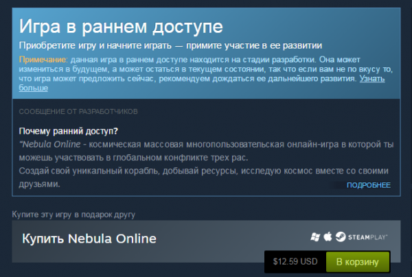 nebula steam price