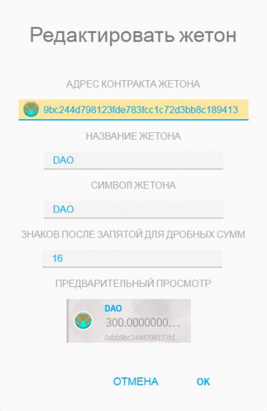 add dao  как добавить ДАО в wallet ethereum