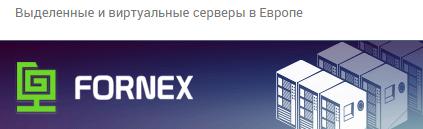 fornex logo rus