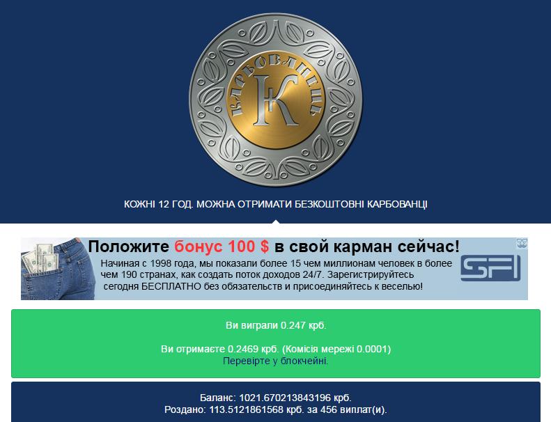 Карбованец криптовалюта курс проги на криптовалют