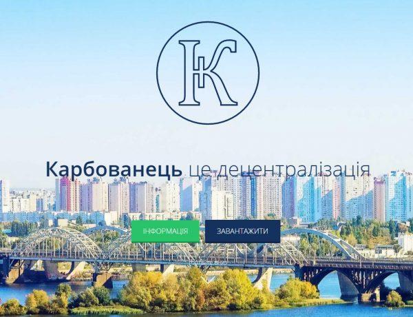 официальный сайт карбованца, karbowanec
