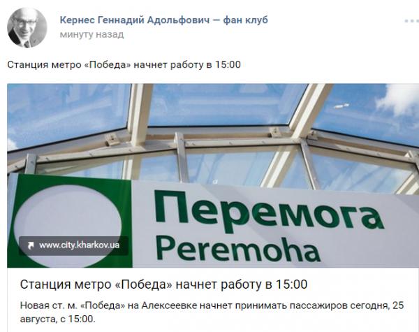kharkov metro Peremoha