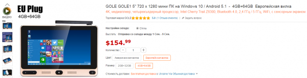 mini pc gole купить 155