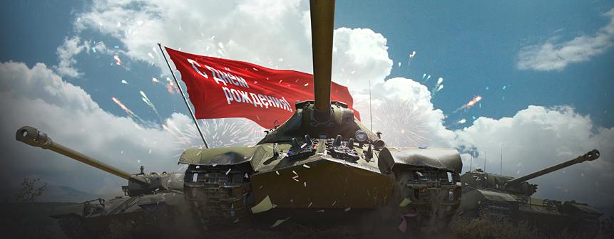 Картинки, открытки с танком с днем рождения