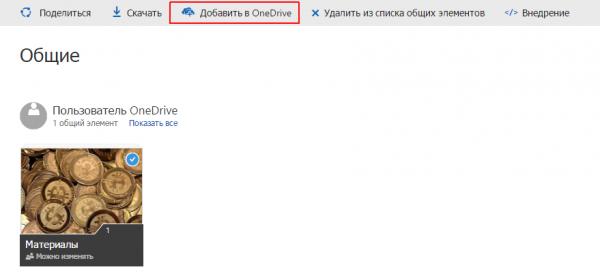 add to my onedrive, Добавить в OneDrive