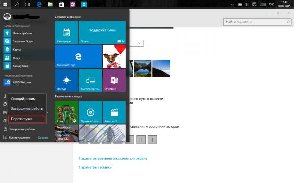 bios after reboot Windows 10