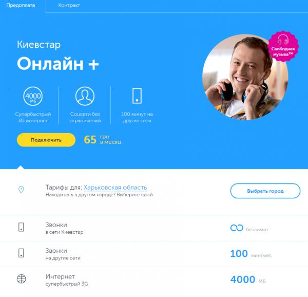 kyivstar online plus,  Киевстар Онлайн+