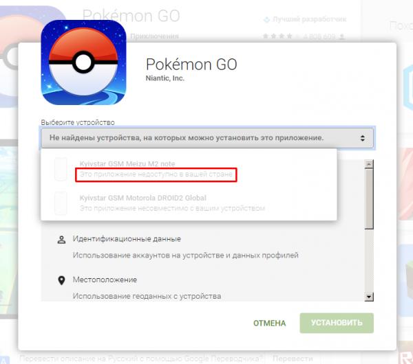 pokemon go in Ukraine, когда же выйдут?