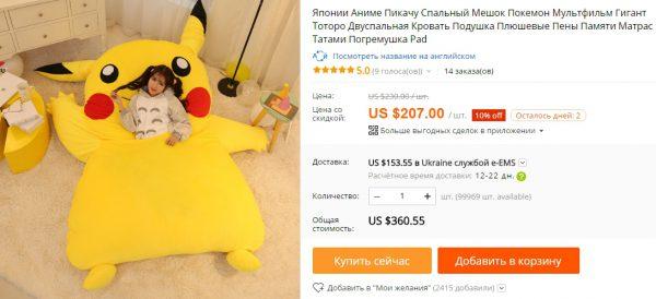цена на кровать Пикачу с доставкой