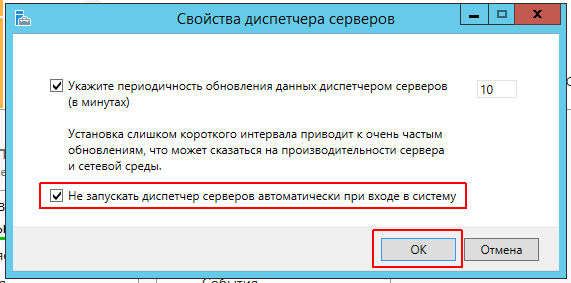 sm off checkbox Виндовс 2012