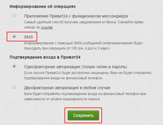 sms inform