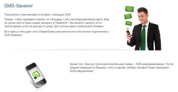 sms privatbank