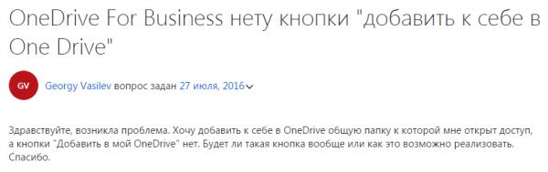 vopros onedrive 01