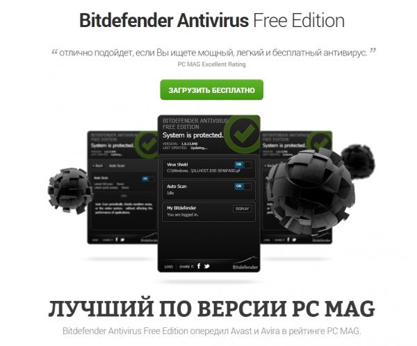 bitdefender free 2016