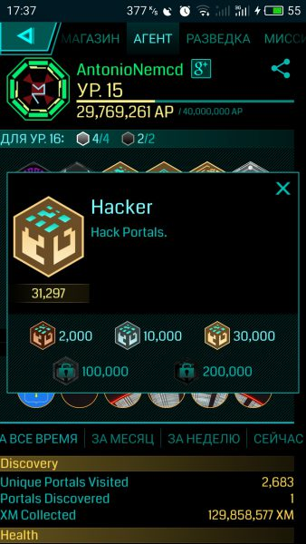 Ingress Hacker золото