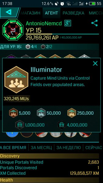 Ingress Illuminator золото