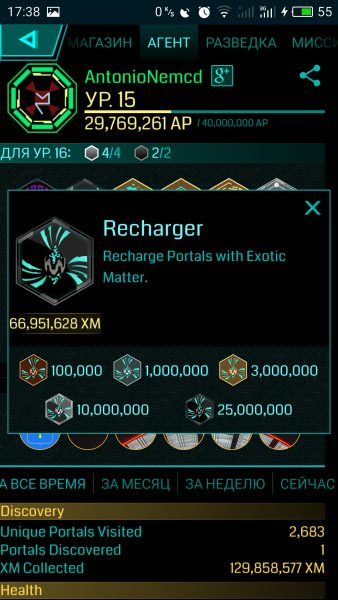 Ingress Recharger оникс