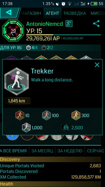ingress trekker AntonioNemcd