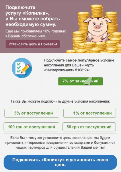 kopilka privatbank, рассылка копилка