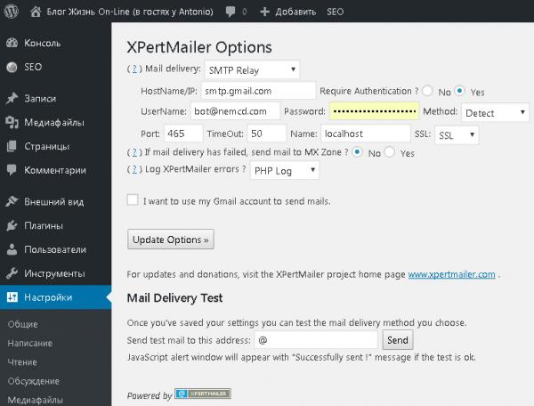 настройки xpertmailer settings