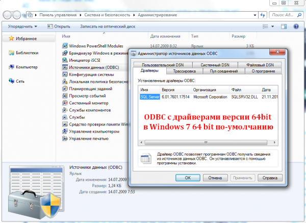 odbc 64bit from windows 7 64bit