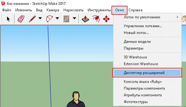 Диспетчер расширений SketchUp 2017