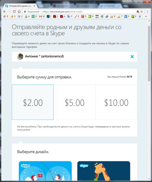 как перевести деньги на другой Skype