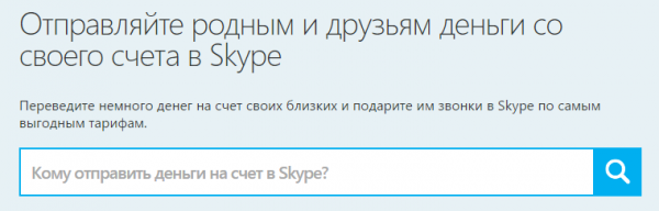 send money skype из кабинета