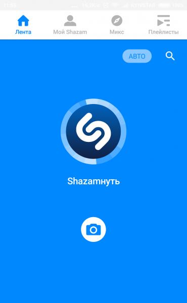 Shazam Android русский