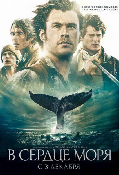 кино В сердце моря