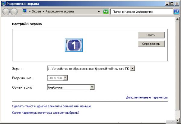 windows 7 низкое разрешение